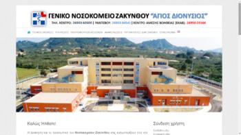 Zakynthos General Hospital