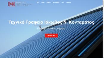 Τεχνικό Γραφείο Ιάκωβος Ν. Κονταράτος Ζάκυνθος